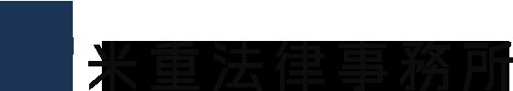 米重法律事務所